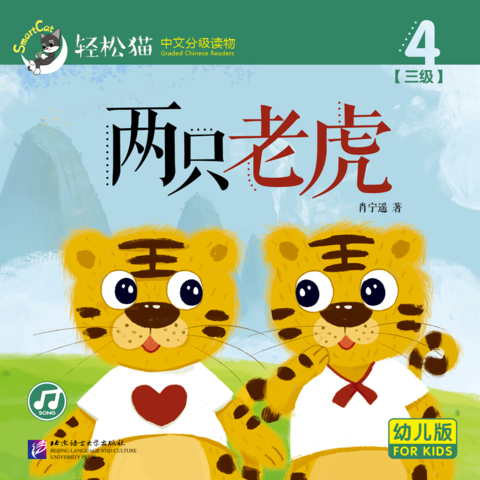 Smartcat Graded Chinese Readers (For Kids): Two Tigers (Level 3, Book 4)