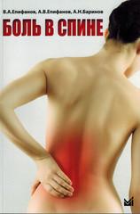 Боль в спине (Епифанов)