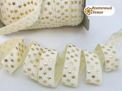 Резинка для повязок со звездами кремовая 15 мм