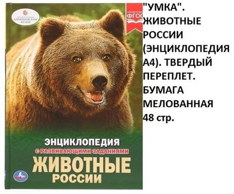 Книга Энциклопедия Животные России 02826-0