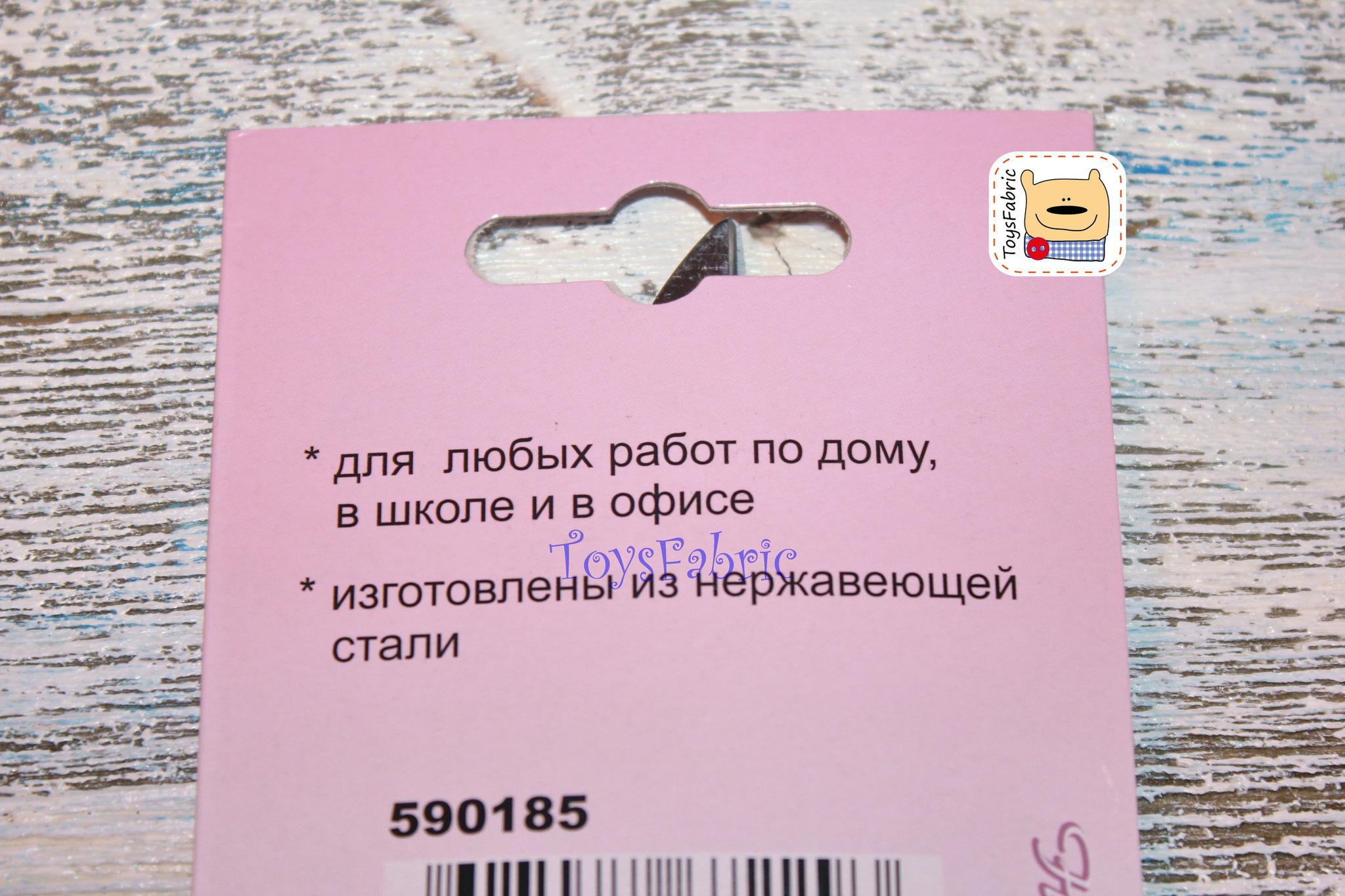 Ножницы для дома и офиса (универсальные) 18,5см (Т18)