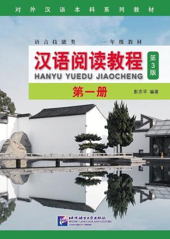 HANYU YUEDU JIAOCHENG (3rd Edition) Volume1