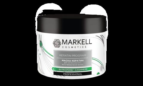 Markell Keratin Program Prof Маска для интенсивного восстановления волос Кератин 290мл