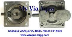 Клапан для компрессора ViaAqua VA-4000, Atman НР-4000