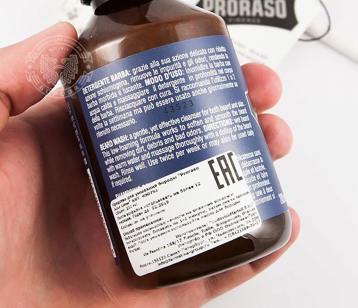 RAZ400751 Итальянский шампунь для бороды «Azur Lime» от бренда Proraso (200 мл) фото 03