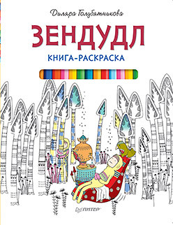 голубятникова диляра антистрессовая книга раскраска зендудл Книга-раскраска Зендудл