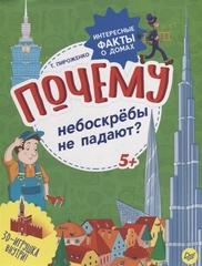Почему небоскрёбы не падают? Интересные факты о домах