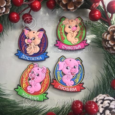 Магниты «Свинки на подкове удачи с новогодними пожеланиями» 4 штуки символы 2019 (6х5 см)