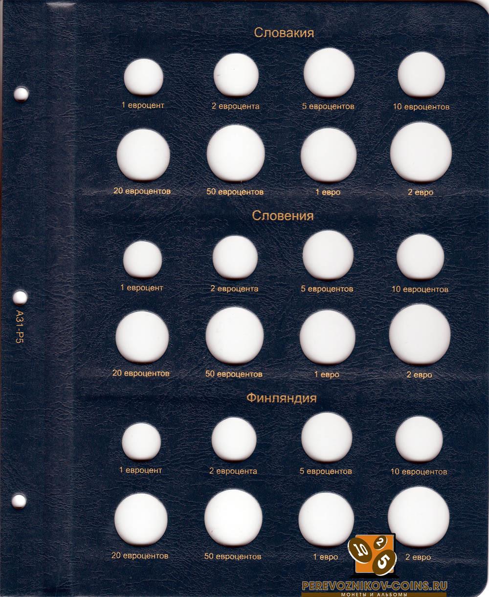 Альбом для монет стран Евросоюза регулярного чекана (без разновидностей) КоллекционерЪ.