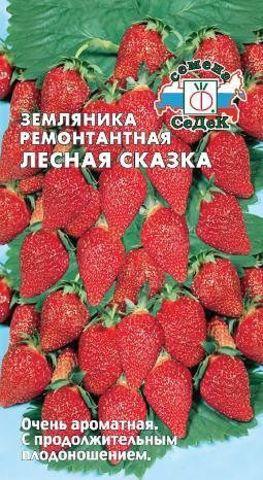 Семена Земляника Лесная сказка