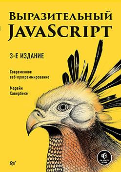 Выразительный JavaScript. Современное веб-программирование. 3-е издание все цены