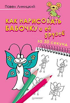 Как нарисовать бабочку и её друзей за 30 секунд как нарисовать динозавра и других чудищ 5