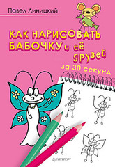 Как нарисовать бабочку и её друзей за 30 секунд