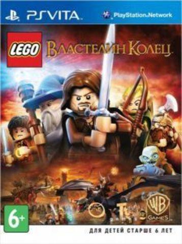 Sony PS Vita LEGO Властелин Колец (русские субтитры)