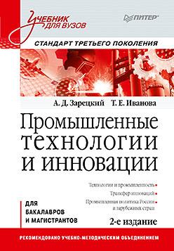 Промышленные технологии и инновации: Учебник для вузов. 2-е изд. Стандарт третьего поколения а д зарецкий т е иванова промышленные технологии и инновации стандарт третьего поколения учебник