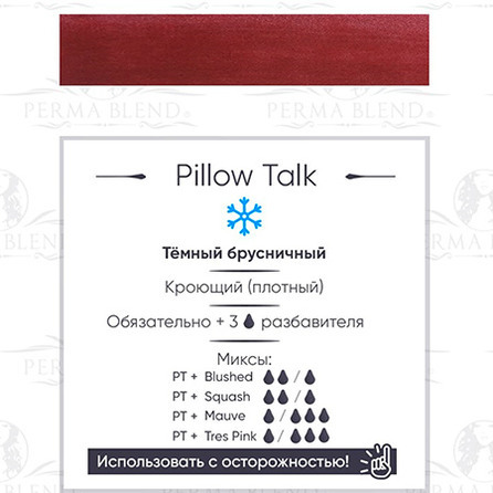 Пигмент Perma Blend Pillow Talk
