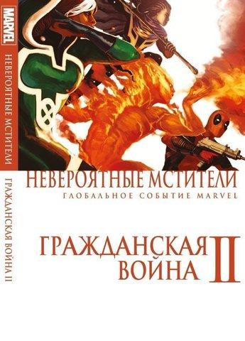 Невероятные Мстители. Том 2. Гражданская война II. Альтернативная обложка