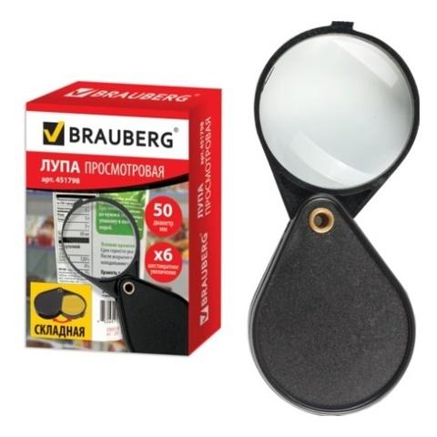 Лупа Brauberg  50мм. 6-кратное увеличение