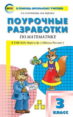 итоговая контрольная работа по математике 3 класс школа россии фгос
