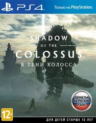 PS4 Shadow of the Colossus. В тени колосса (русская версия)