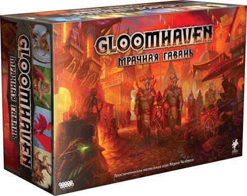 Мрачная Гавань / Gloomhaven