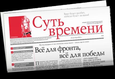 Бумажная подписка на газету «Суть времени» (4-й квартал 2018)