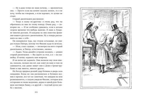 Дети железной дороги (иллюстрации Чарльза Брока)