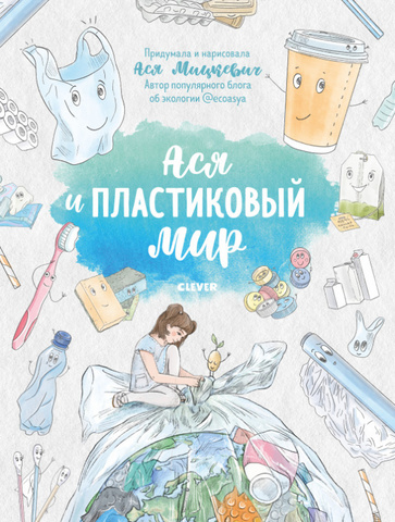 Ася Мицкевич