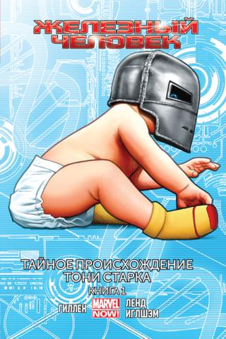 Железный Человек. Том 2. Тайное происхождение Тони Старка