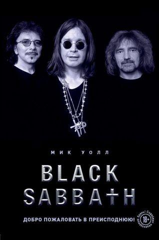 Black Sabbath. Добро Пожаловать В Преисподнюю! / Мик Уолл