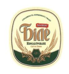 Пиво Черниговское Биле