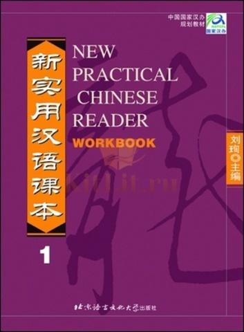 New Practical Chinese Reader vol.1 Workbook