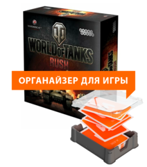 Органайзер Meeple House UTS: Сетап для игры World of Tanks с дополнением
