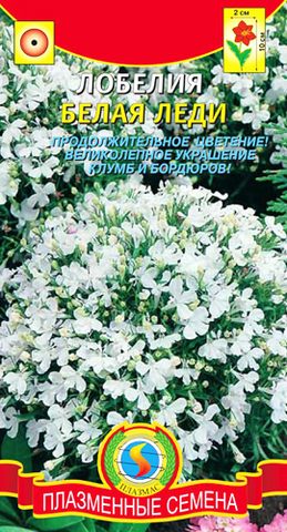 Семена Цветы Лобелия Белая леди