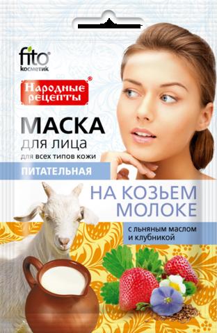 Фитокосметик Народные рецепты Маска для лица Питательная на козьем молоке 25мл