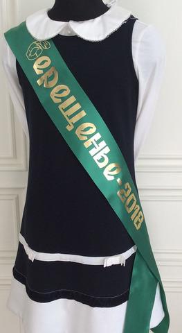 Лента индивидуальная с изображением на заказ, плотный сатин (зеленая)