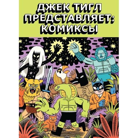 Джек Тигл представляет Комиксы