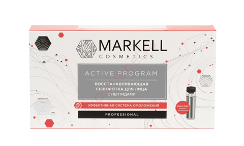 Markell Active Program Сыворотка для лица восстанавливающая с пептидами 7х2мл