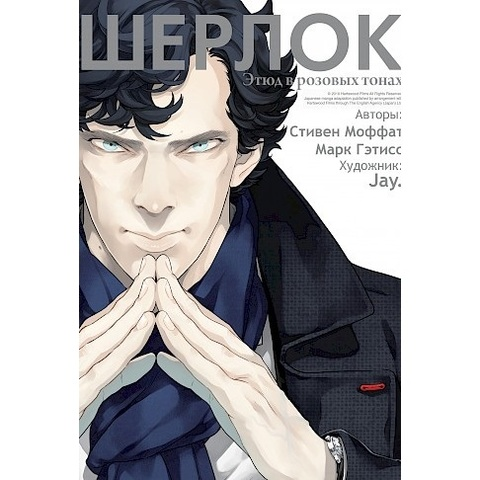 Видео Шерлок. Слепой банкир / The Blind Banker (1 сезон 2 серия ...   480x480