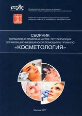 Сборник нормативно-правовых актов, регулирующих организацию медицинской помощи по профилю Косметология