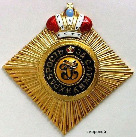 Звезда  ордена св. Георгия с короной (копия)