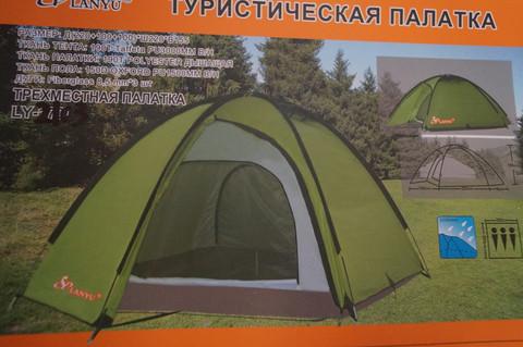 Палатка туристическая Lanyu LY-1703 3-местная