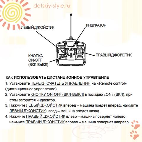 Дистанционный Пульт Для Электромобиля 27 Mhz