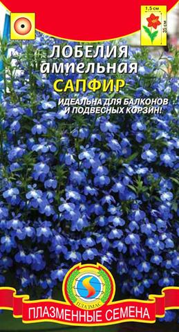 Семена Цветы Лобелия Сапфир ампельная