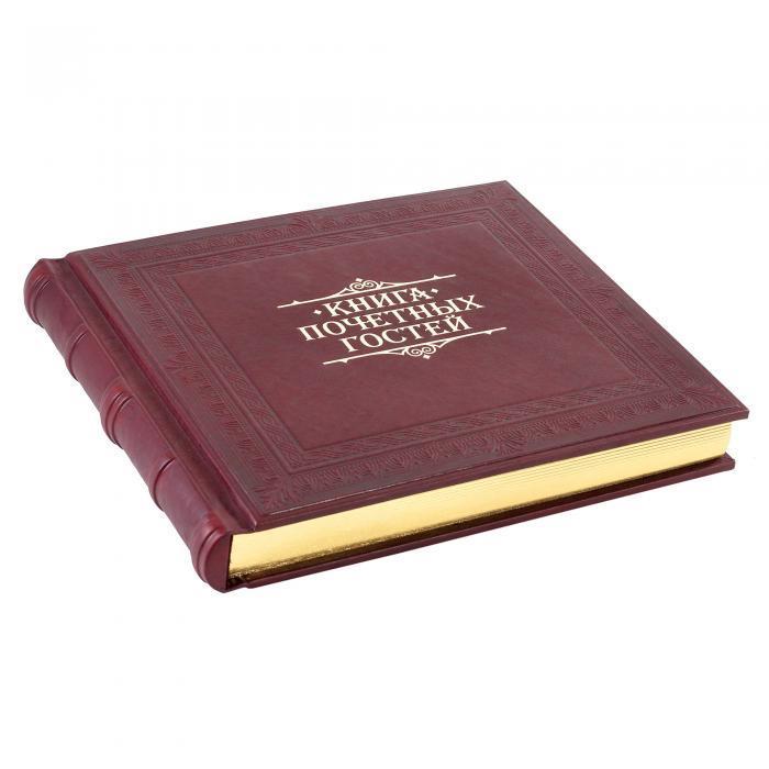 Переплет книги почетных гостей «Добро пожаловать»