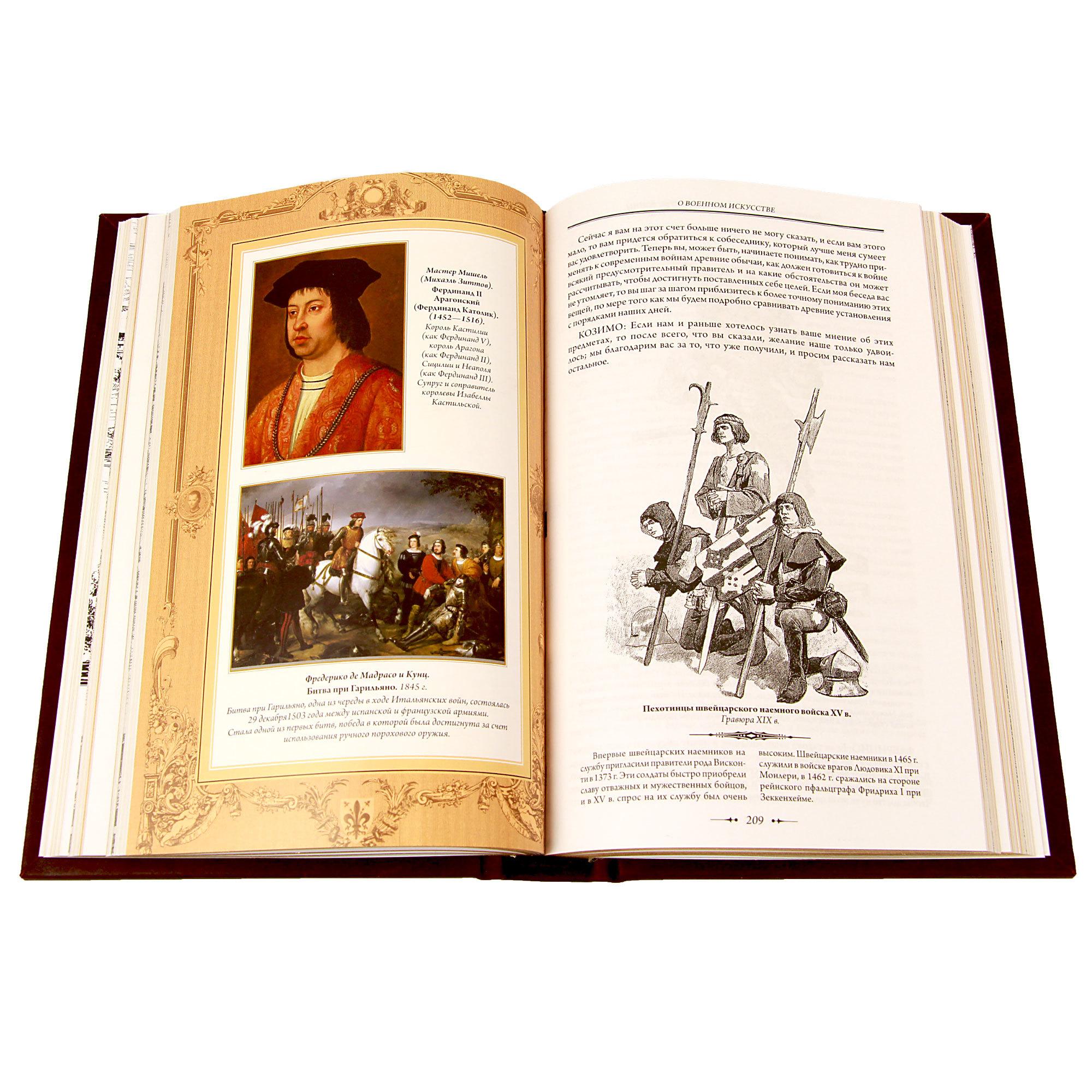 «Государь. Искусство войны» Никколо Макиавелли