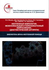 Неотложная неврология: мезенхимальный и паренхиматозный нейросифилис