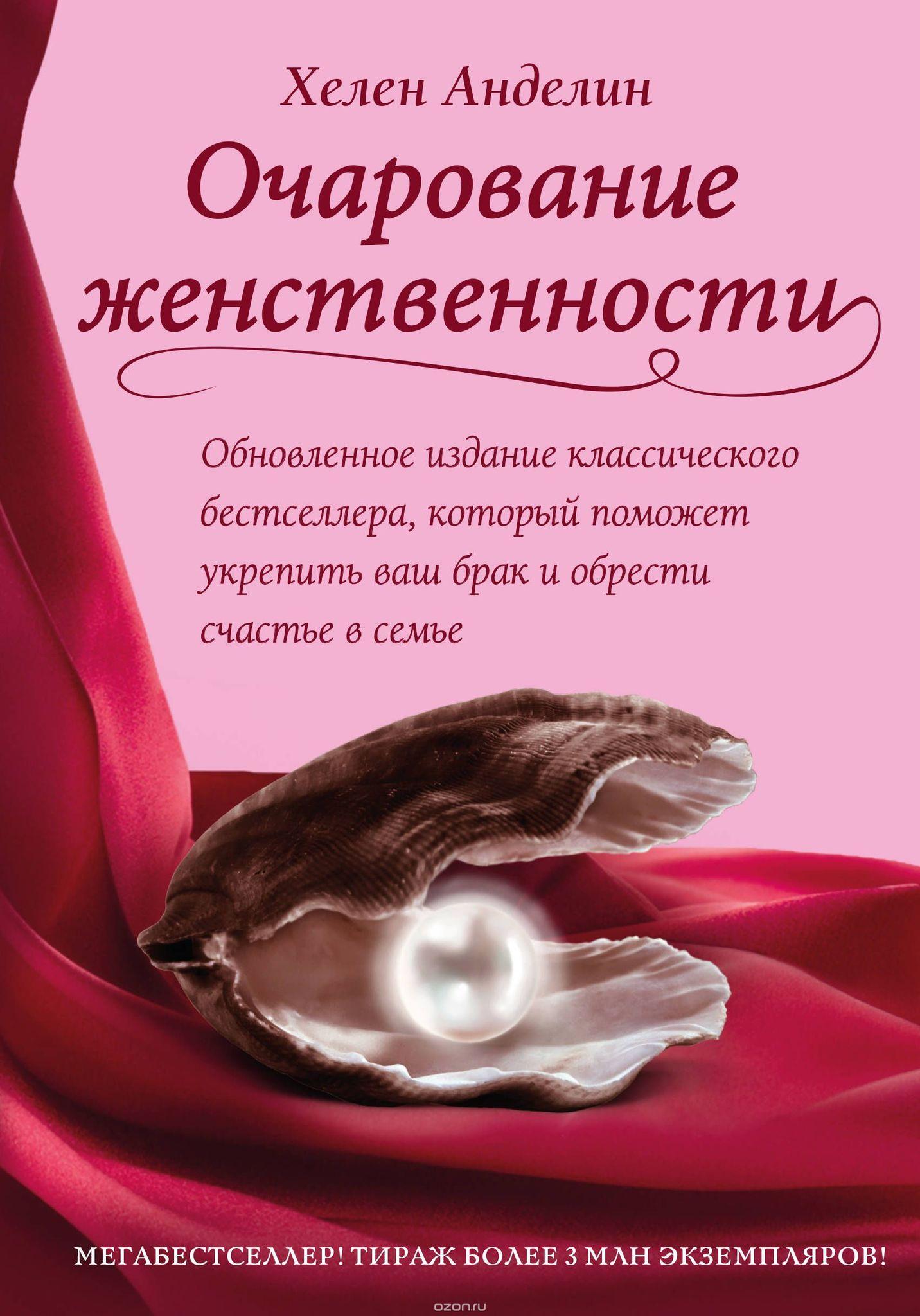 Kitab Очарование женственности   Хелен Анделин