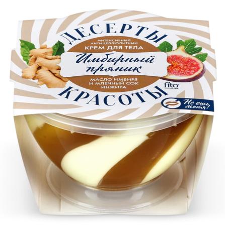 Фитокосметик Десерты красоты Интенсивный антицеллюлитный крем для тела «Имбирный пряник» 220мл