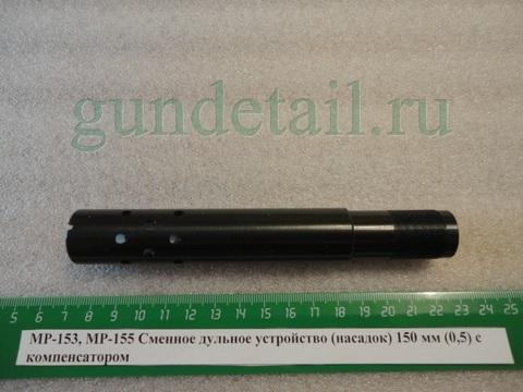 Насадки с комп. отверстиями Прогресс 150мм МР153, МР155, МР-156 в ассортименте